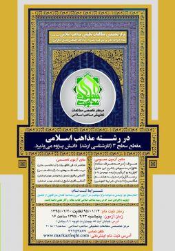 دومین دوره پذیرش مرکز تخصصی مطالعات تطبیقی مذاهب مشهد