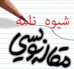 شیوه نامه مقاله نویسی