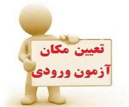 تعيين چهار شهر براي شرکت در آزمون ورودي داوطلبين: قم - مشهد - اصفهان - بناب