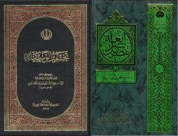 برگزاری همایش تحریر الوسیلة، شروح و تعلیقات، همراه با رونمایی از دوره 28 جلدی تفصیل الشریعة