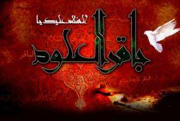 شهادت حضرت امام محمد باقر(ع) تسلیت باد