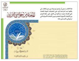 جلد اول کتاب ارزشمند و علمي «المختار من حواشي الفرائد» منتشر شد