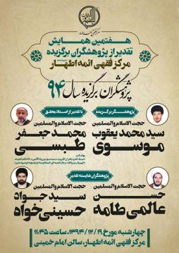 پوستر جشنواره «پژوهشگران برتر 1394»