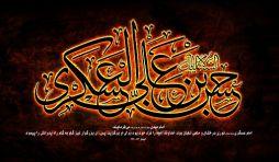 شهادت امام حسن عسکري(ع) تسليت و تعزيت باد