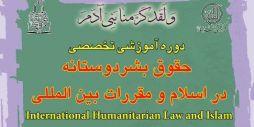 دوره آموزشی تخصصی حقوق بشردوستانه در اسلام و مقررات بین المللی