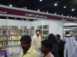 نوزدهمين نمايشگاه بين المللي كتاب قطر
