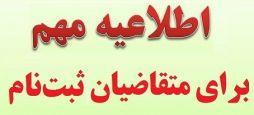 اطلاعيه مهم براي متقاضيان ثبت نام مرکز فقهي در استانهاي ديگر