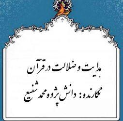هدایت و ضلالت در قرآن