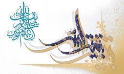عید میلاد با سعادت حضرت مهدی(عج) تبریک و تهنیت باد