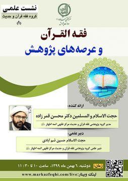 نشست علمی گروه فقه قرآن و حدیث با عنوان  «فقه القرآن و عرصههای پژوهش»
