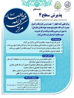 پذیرش سطح 4 درس خارج فقه و اصول حضرت آیت الله محمد جواد فاضل لنکرانی