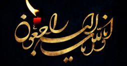 شهادت مظلومانه حضرت آیتالله شیخ نمر باقر النمر(قدّس سرّه) را تسلیت و تعزيت میگوییم