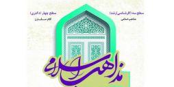 پذیرش طلبه سطح سه (کارشناسی ارشد) و چهار (دکتری)  در مرکز تخصصی مذاهب اسلامی مشهد