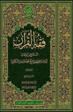 كتاب «فقه القرآن» منتشر شد