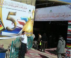 نمایشگاه کتاب نجف اشرف