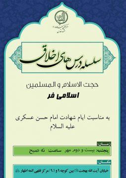 سلسله درس های اخلاقی (حجت الاسلام اسلامی فر)