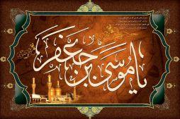 تسلیت و تعزیت شهادت امام کاظم(ع)