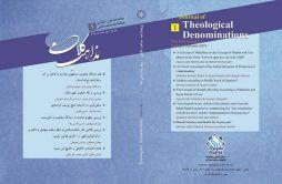 چاپ اولین شماره پژوهشنامه مذاهب کلامی