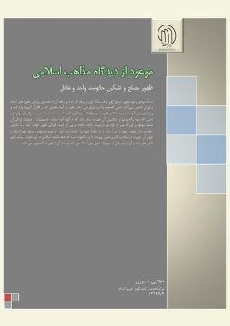 مقاله «موعود از ديدگاه مذاهب اسلامی»