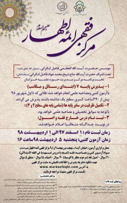 پذیرش مرکز فقهی مشهد برای سال 98
