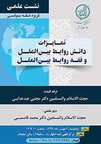 نشست علمی ـ تخصصی «تمایزات دانش روابط بینالملل و فقه روابط بینالملل»