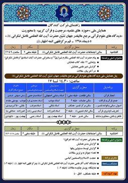 راهنماي برنامه همایش ملی مرجعیت شیعه و حوزههای علمیه و قرآن کریم