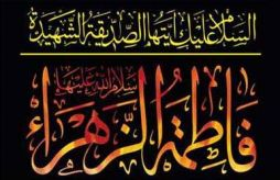 شهادت حضرت زهرا(سلام الله علیها) تسلیت و تعزیت باد
