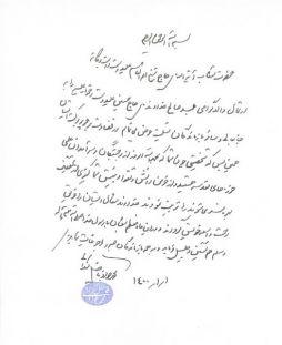پیام تسلیت ریاست مرکز فقهی به آیت الله علیدوست به جهت ارتحال والد گرامی ایشان