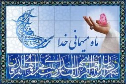 خطبه رسول خدا(ص) در آخر ماه شعبان و قبل از فرا رسیدن ماه مبارک رمضان