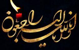 در گذشت ابوی محترم استاد حجة الاسلام و المسلمین حاج سید قاسم حسینی خراسانی