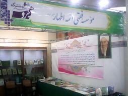 حضور مرکز فقهی ائمه اطهار(ع) در نمایشگاه پژوهشی حوزه علمیه خراسان