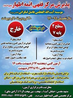 آغاز ثبت نام مرکز فقهی ائمه اطهار(علیهم السلام) مشهد مقدس؛ سال تحصیلی 95-94
