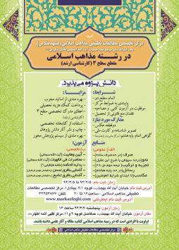 آغاز ثبت نام مرکز تخصصی مطالعات تطبیقی مذاهب اسلامی مشهد مقدس؛ سال تحصیلی 95-94