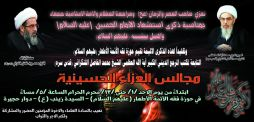 برگزاري مراسم سوگواري شهادت اباعبدالله الحسين(ع) در مرکز فقهي دمشق
