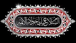 مراسم سوگواري شهادت حضرت جواد الائمة(ع) در مسجد مرکز فقهي برگزار گرديد