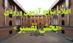 اعلام نتايج آزمون ورودي «تفسير» مرکز فقهي ائمه اطهار(ع)