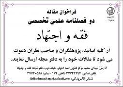 فراخوان و راهنمای تنظیم و نگارش مقاله براي دوفصلنامه فقه و اجتهاد