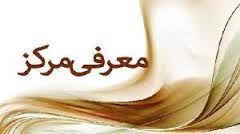 معرفی مرکز مطالعات تخصصی مذاهب اسلامی