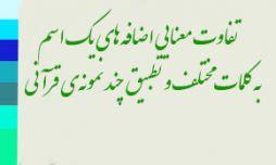 تفاوت معنایی اضافههای یک اسم به کلمات مختلف و تطبیق چند نمونهی قرآنی