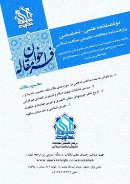 فراخوان پژوهش نامه مطالعات تطبیقی مذاهب اسلامی