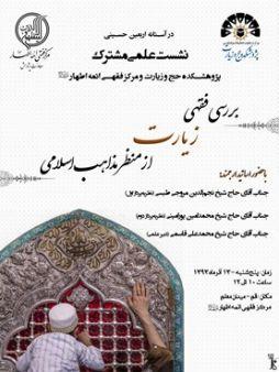 بررسی فقهی زیارت از منظر مذاهب اسلامی