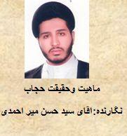 ماهيت و حقيقت حجاب؛ سید حسن میر احمدی