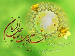 تبریک آغاز امامت حضرت حجة بن الحسن المهدی(عج)