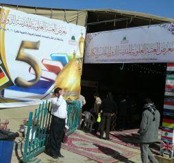 درخشش مرکز فقهی ائمه اطهار(ع) در نمایشگاه کتاب نجف اشرف