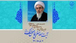 پیشهمایش اندیشههای سیاسی، اجتماعی و انقلابی آیت الله العظمی فاضل لنکرانی برگزار میشود