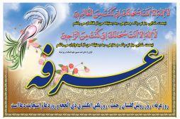 فرا رسیدن روز عرفه و عید قربان مبارک