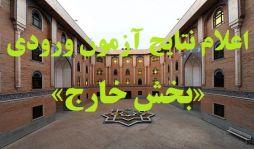اعلام نتايج آزمون ورودي «خارج» مرکز فقهي ائمه اطهار(ع)