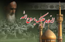تسلیت بیست و ششمین سالگرد ارتحال امام خمینی(ره)