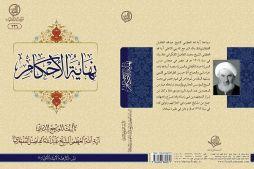 معرفی کتاب ارزشمند «نهایة الأحکام» به قلم حضرت آیت الله العظمی شیخ عبدالله فاضل لنکرانی(قفقازی)