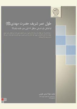 مقاله « طول عمر شريف حضرت مهدي(عج) »